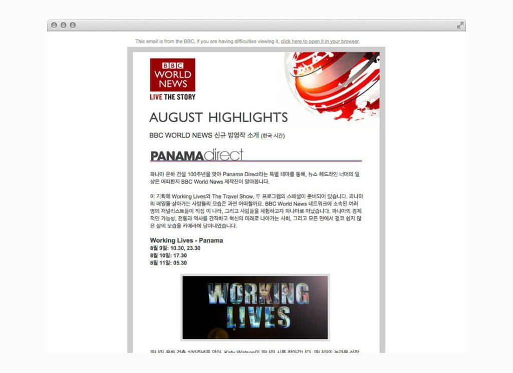 BBC Korean Monthly Highlights EDM