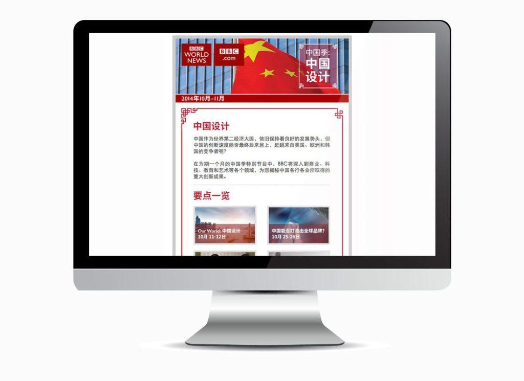 BBC Design In China EDM
